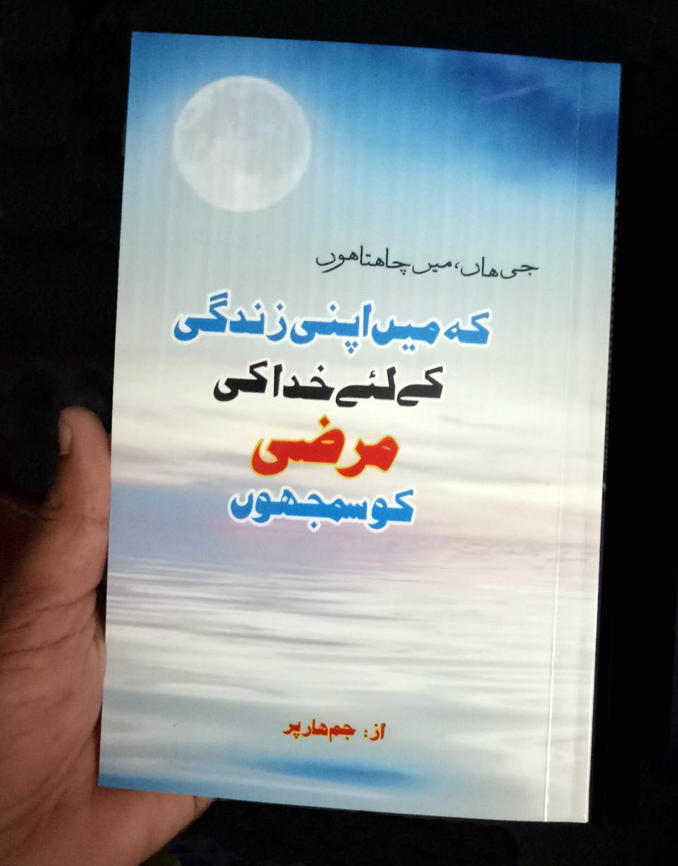 Our book is now available in Urdu!