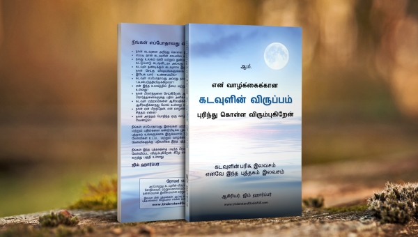 Our Free Book is Now in Tamil!